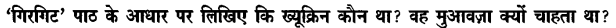 Chapter Wise Important Questions CBSE Class 10 Hindi B - गिरगिट 3