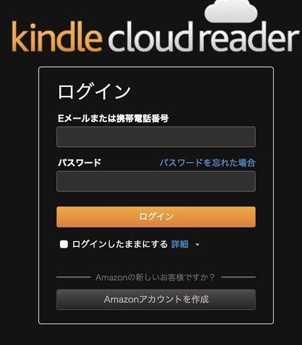 Kindle cloud readerログイン画面