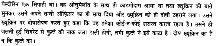 Chapter Wise Important Questions CBSE Class 10 Hindi B - गिरगिट 6a