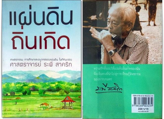 ครูของแผ่นดิน บิดาแห่งกล้วยไม้ไทย