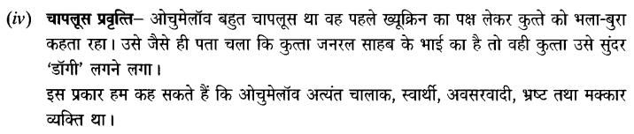 Chapter Wise Important Questions CBSE Class 10 Hindi B - गिरगिट 2b
