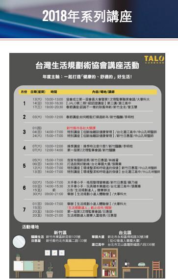 生活規劃術 TALO 2018活動