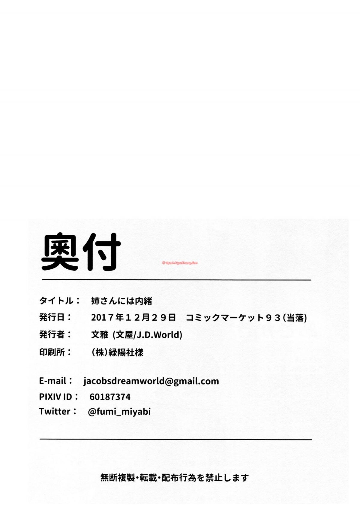 Hình ảnh  trong bài viết Onee-san ni wa Naisho ne