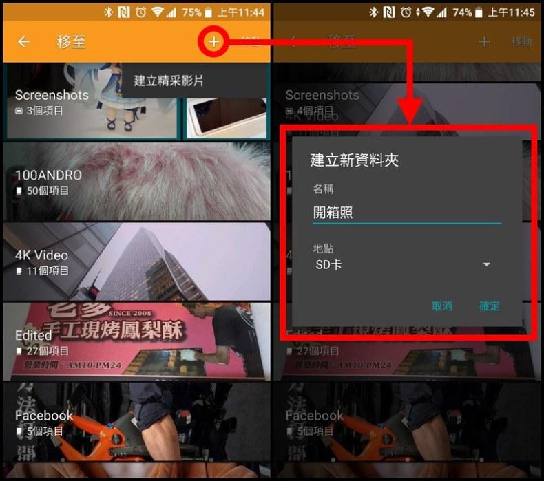 xperia-album-app-create-a-folder_03