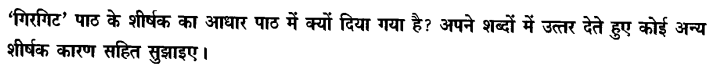 Chapter Wise Important Questions CBSE Class 10 Hindi B - गिरगिट 13