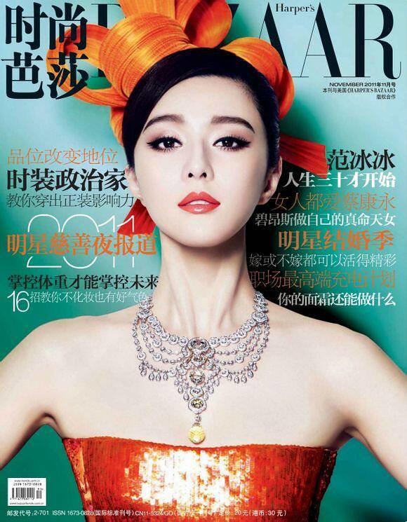人生30歳に始まる : ファン・ピンピン ハーパース・バザー中国版 通算265号 2011年11月号