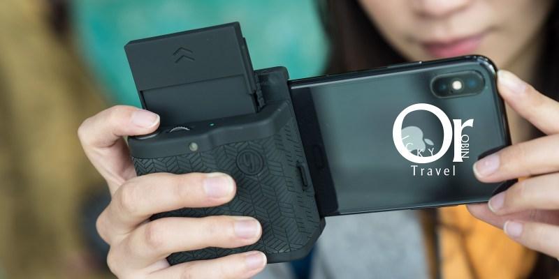 3C開箱|Prynt Pocket - iPhone 用口袋印表機,相機般的握把造型,讓你走到哪都能跟朋友分享照片!