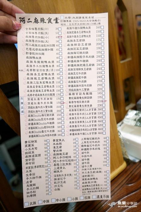 【臺北大安】阿二麻辣食堂-大安店/麻辣滷肉飯必吃美食 – 魚樂分享誌
