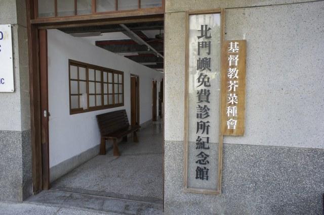 北門遊客中心一日遊 (18)