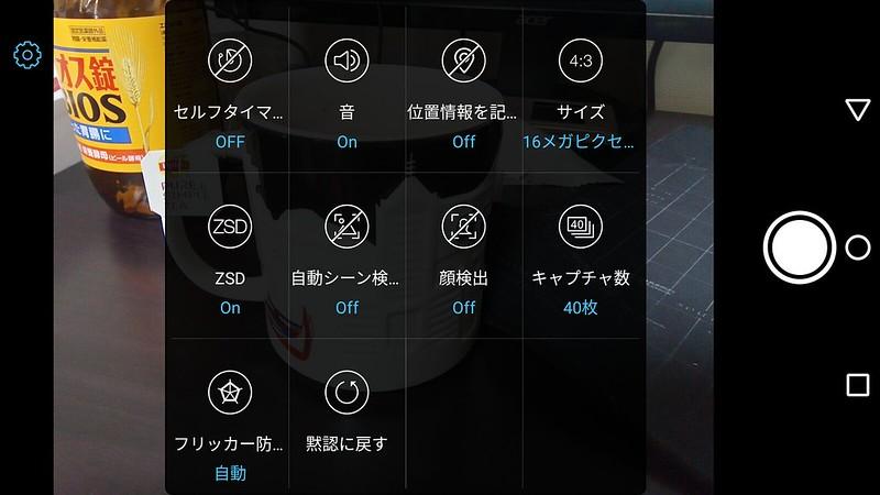 Ulefone Armor 2 カメラアプリ (2)