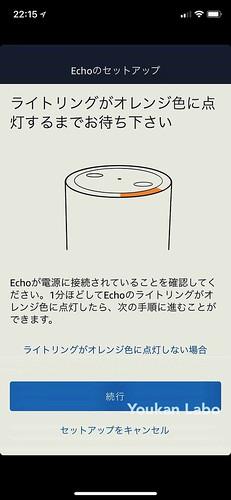 amazon-echo01