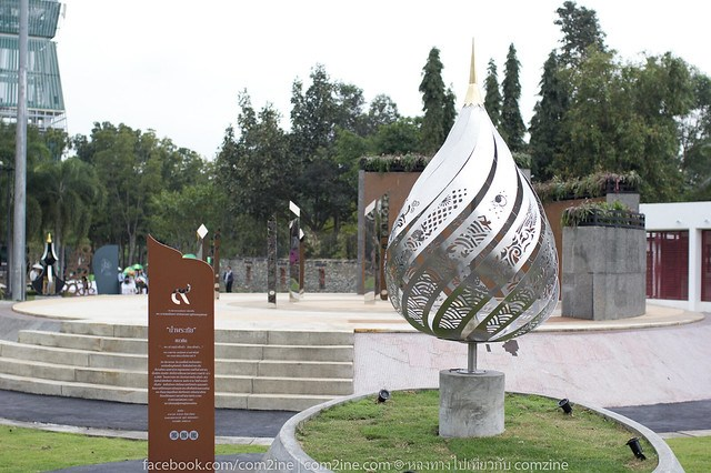 King Rama Honor Park