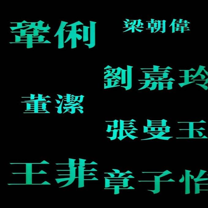 豪華なキャスト。チャン・ツィイー、フェイ・ウォン、コン・リー、ドン・チエ、カリーナ・ラウ、マギー・チャン、トニー・レオン。ウォン・カーウァイ監督「2046」。章子怡、王菲、鞏俐、董潔、劉嘉玲、張曼玉、梁朝偉。王家衛監督「2046」。