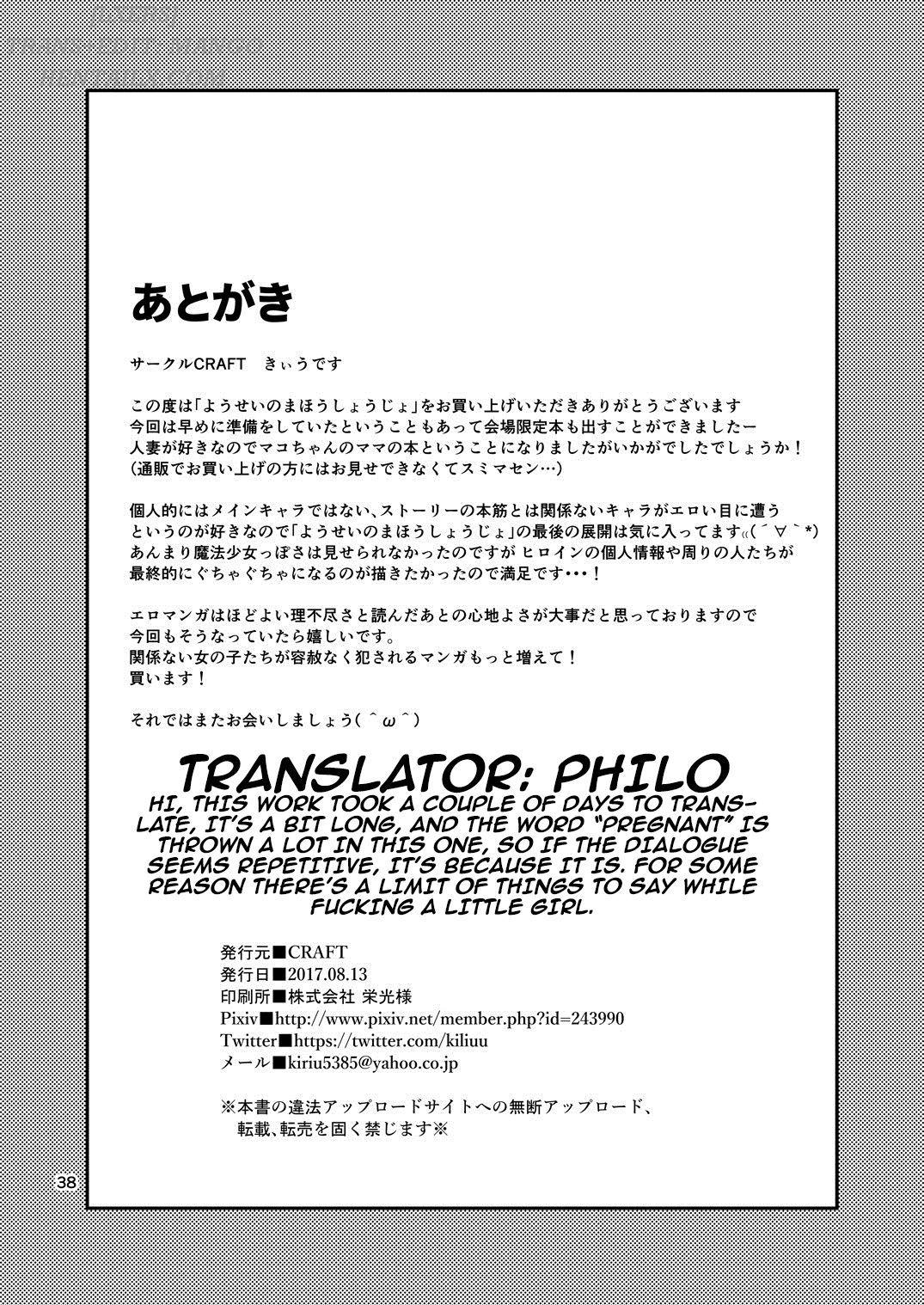 Hình ảnh 26437684968_df85c9c57f_o trong bài viết Yousei no Mahou Shoujo