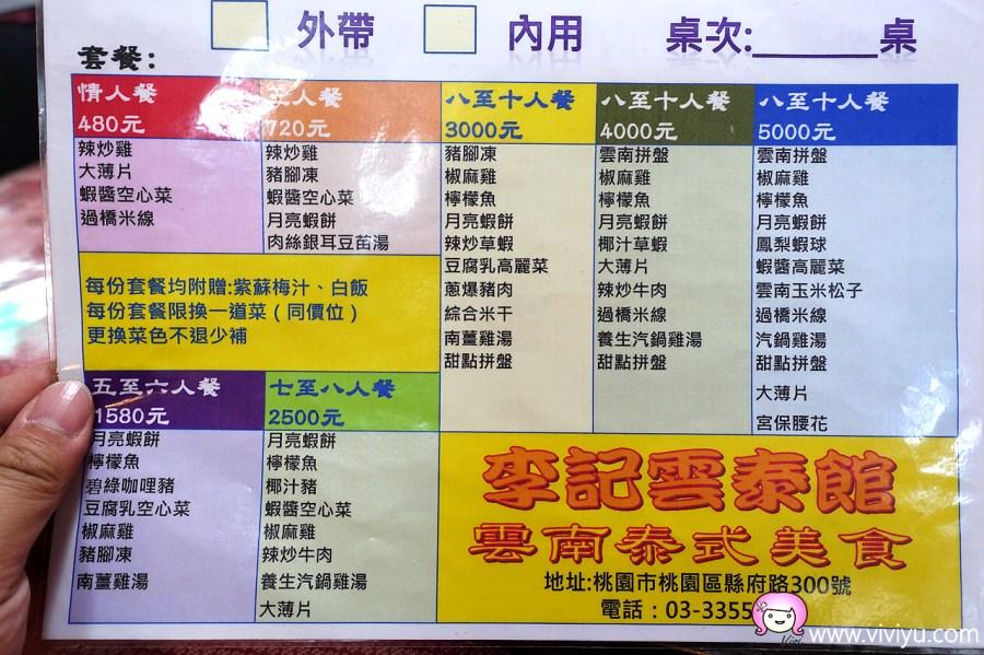 [桃園美食]李記雲泰館~桃園市政府對面平價雲泰料理.無限量免費取用美味泡菜 @VIVIYU小世界