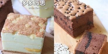台南美食 東區人氣現烤蛋糕,起司!巧克力!鹹蛋黃必吃大推薦。「多多巧思現烤蛋糕」|宅配|團購|伴手禮|