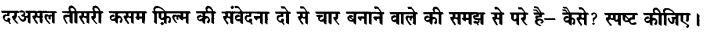 Chapter Wise Important Questions CBSE Class 10 Hindi B - तीसरी कसम के शिल्पकार शैलेंद्र 19
