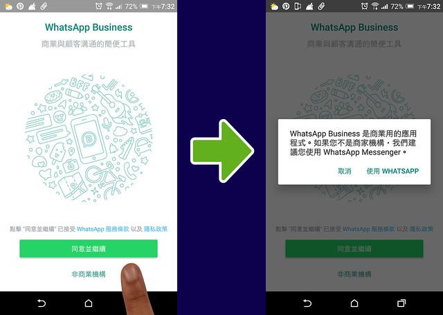 不安裝 WhatsApp Business 商業版的原因 - ReleaseMind HK