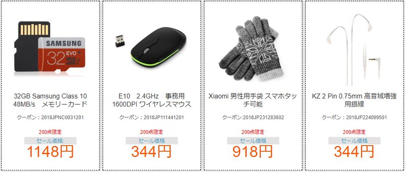 GearBest 年末年始セール (5)