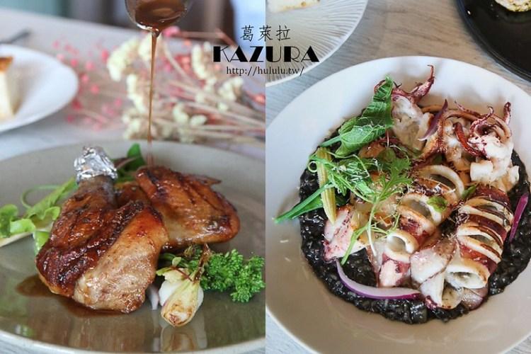 台南美食餐廳 隱身在巷弄的質感好味,季節限定中卷三兄弟的厚實鮮嫩超推薦。「葛萊拉 Kazura」 約會餐廳 慶生 