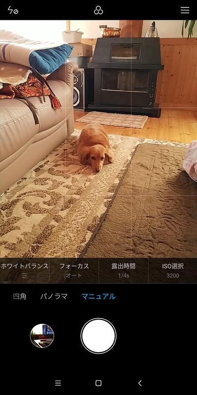 Xiaomi Mi Mix 2 カメラ検証 カメラ設定 (16)