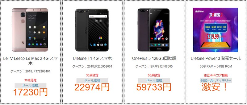 GearBest 年末年始セール (10)
