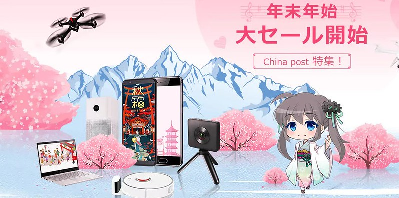 GearBest 年末年始セール (1)