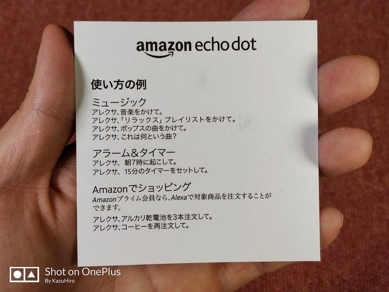 Amazon Echo dot 開封レビュー (10)