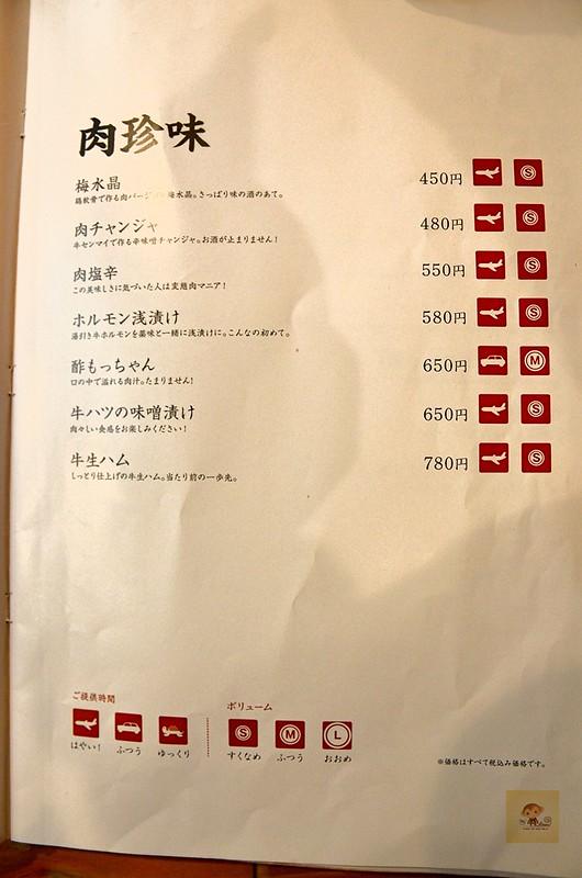 東京肉壽司05