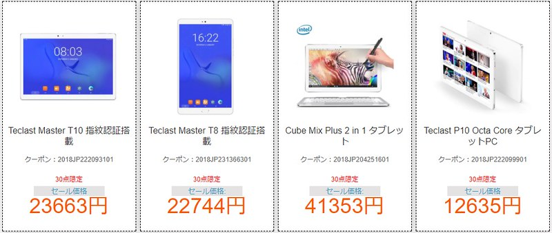 GearBest 年末年始セール (12)