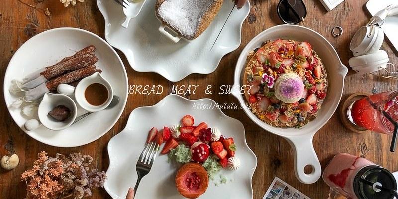 台南中西區 冬日嫣紅草莓療癒上桌,和姐妹們的幸福午茶時光。『BREAD MEAT & SWEET』 藍帶甜點 美式漢堡 