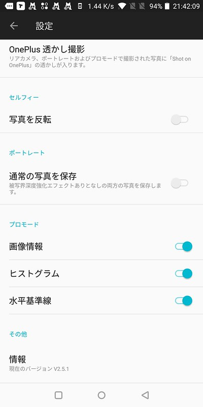 OnePlus 5T カメラ アプリ (5)