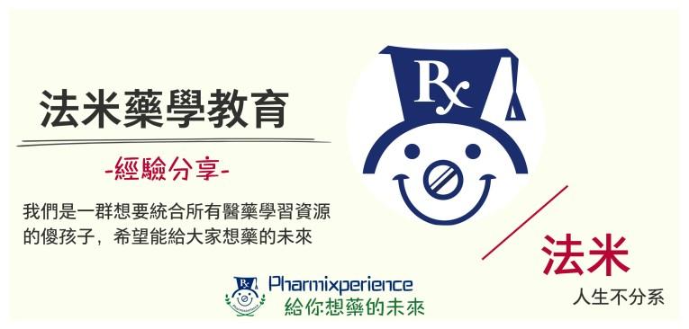 Pharmixperience法米藥學教育