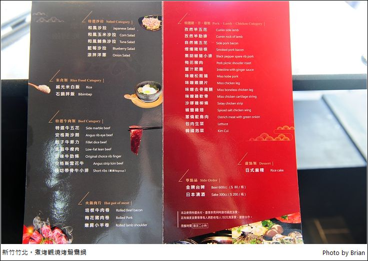 新竹竹北煮烤覌燒烤鴛鴦鍋。549元烤肉火鍋吃到飽(95折優惠辦法) @ 布萊恩:觀景窗看世界。美麗無限 :: 痞客邦