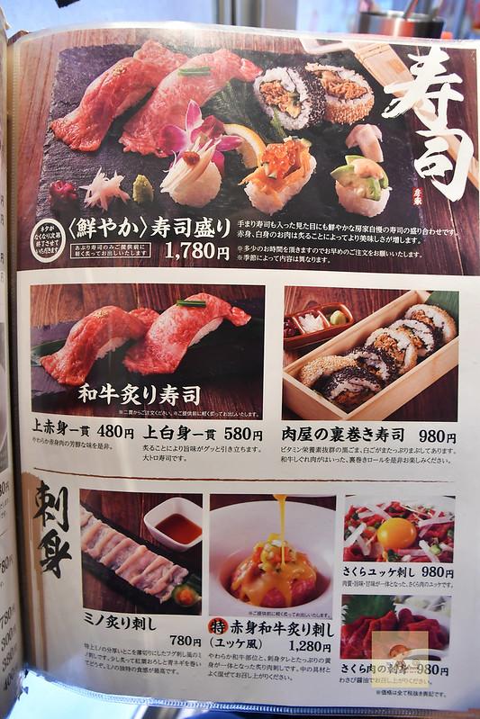 東京上野房家燒肉-44