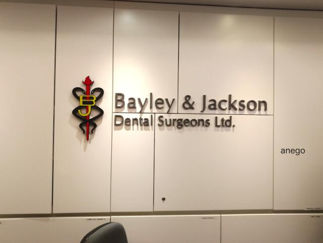 香港 歯医者
