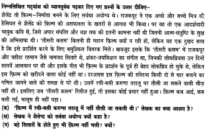 Chapter Wise Important Questions CBSE Class 10 Hindi B - तीसरी कसम के शिल्पकार शैलेंद्र 16