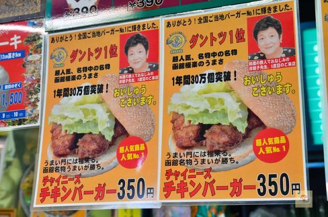 函館小丑廚房-13