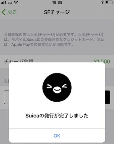 モバイルSuica登録完了