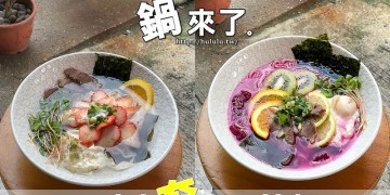 台南東區 『鍋來了 鍋燒料理』風糜日本的水果拉麵來啦!你敢來嚐嚐鮮嗎?|鍋物|鍋燒|東安|
