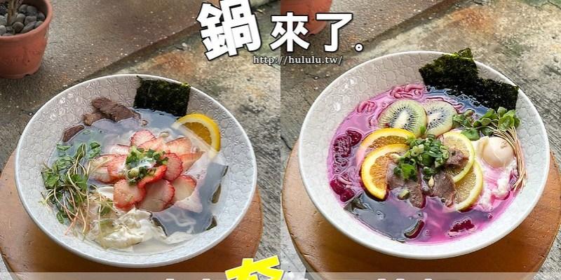 台南東區 『鍋來了 鍋燒料理』風糜日本的水果拉麵來啦!你敢來嚐嚐鮮嗎? 鍋物 鍋燒 東安 