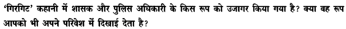 Chapter Wise Important Questions CBSE Class 10 Hindi B - गिरगिट 15