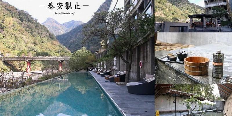 溫泉泡湯住宿推薦 「泰安觀止溫泉會館」一生一定要來朝聖一次的溫泉飯店,群山環繞,彷彿藝術品的誕生!|北部溫泉推薦|