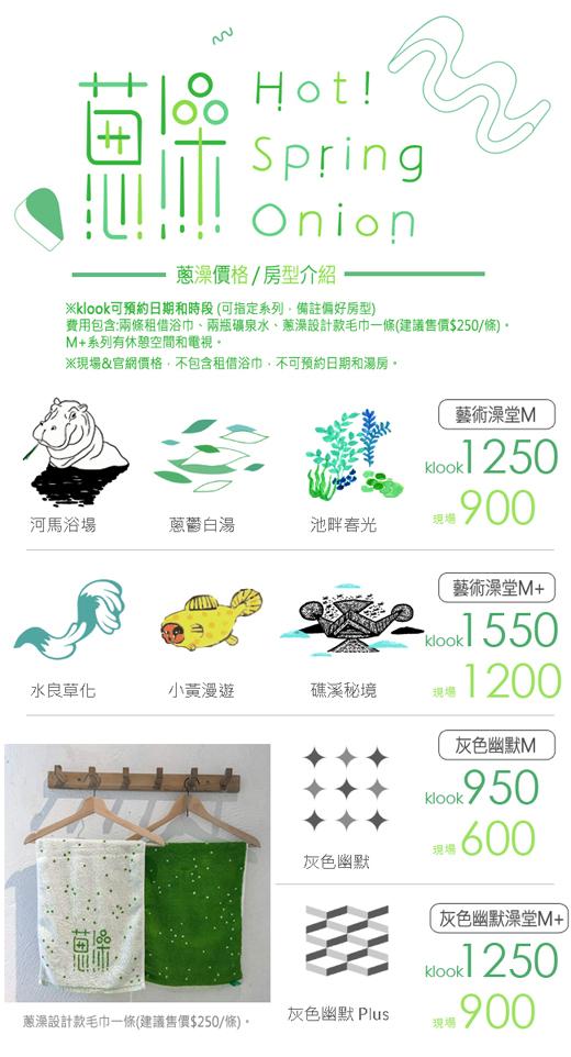 蔥澡價格 房型介紹