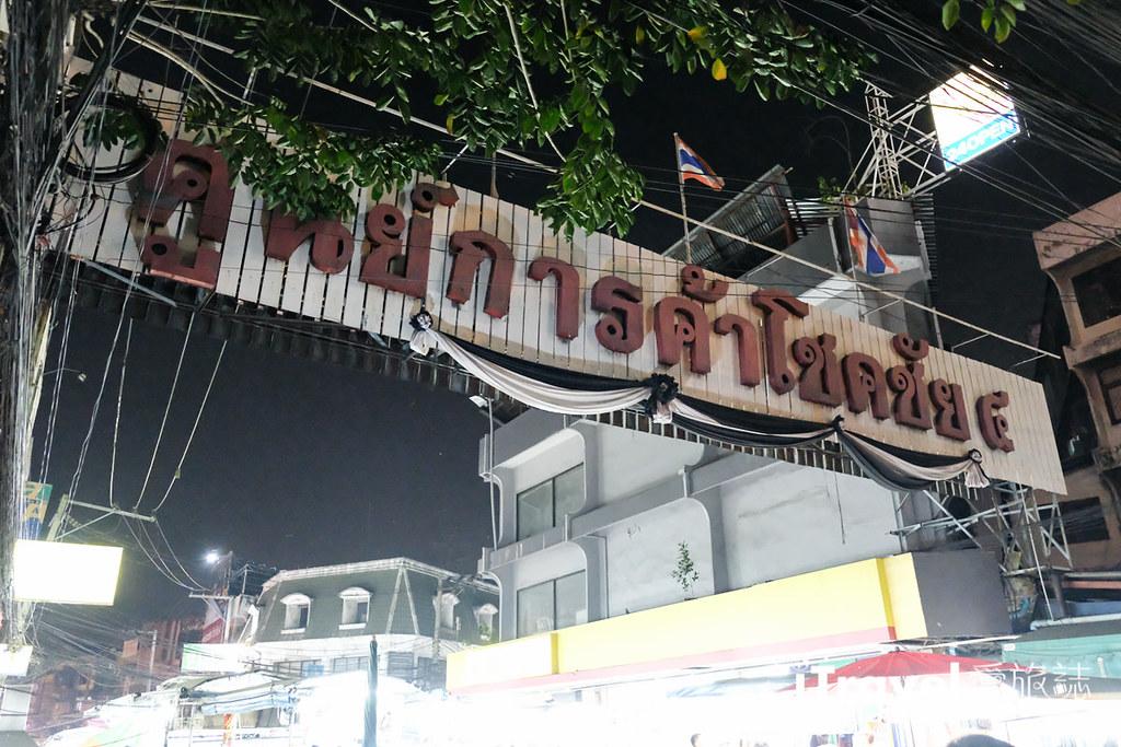 曼谷夜市推荐 查龙四夜市Chok Chai 4 Night Market (2)