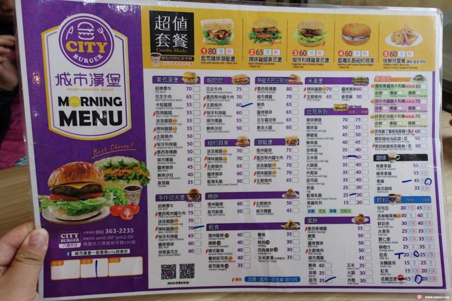 八德美食,城市漢堡,平價早餐,早午餐店,桃園美食,美味早餐 @VIVIYU小世界