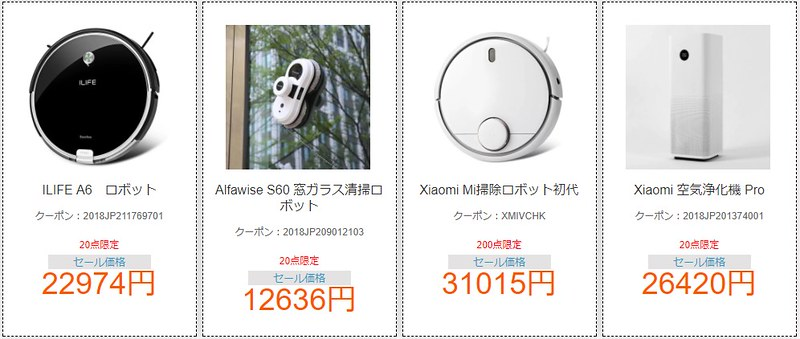 GearBest 年末年始セール (23)