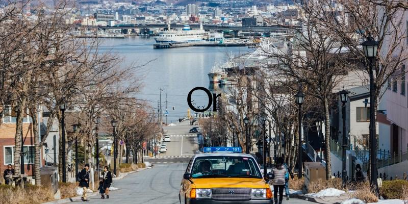 北海道函館景點|從元町八幡坂眺望港口景色,帶著雪景筆直到港口的道路超漂亮,也別忘了在元町散步