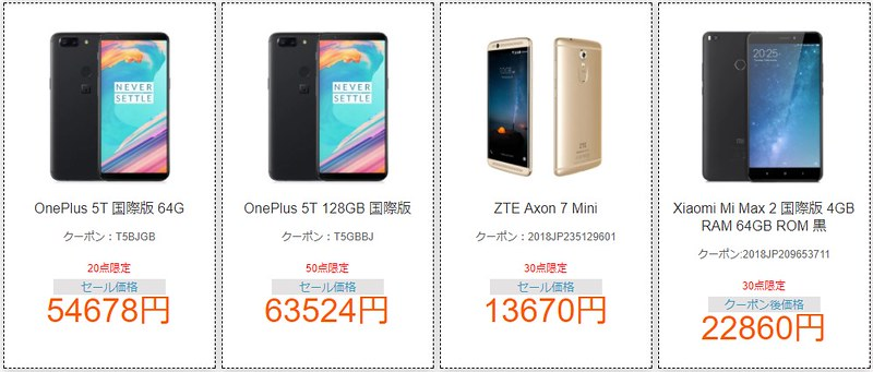 GearBest 年末年始セール (7)