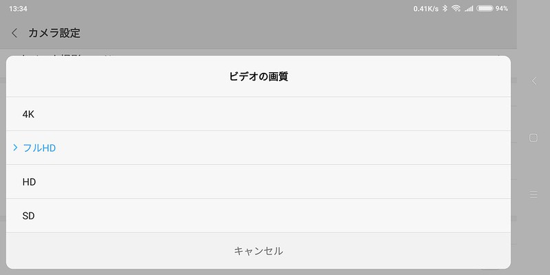 Xiaomi Mi Mix 2 カメラ検証 カメラ設定 (10)